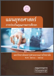 Book Cover: แผนยุทธศาสตร์ประกันคุณภาพการศึกษา ๕ ปี (๒๕๖๐-๒๕๖๔)