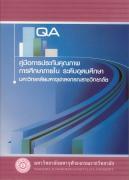 Book Cover: คู่มือประกันคุณภาพการศึกษาภายใน ปีการศึกษา ๒๕๕๓