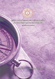 Book Cover: คู่มือประกันคุณภาพการศึกษาภายใน พ.ศ. ๒๕๕๗