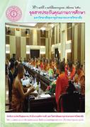 Book Cover: จุลสารประกันคุณภาพ ปี ๒๕๖๐ ฉบับที่ ๓