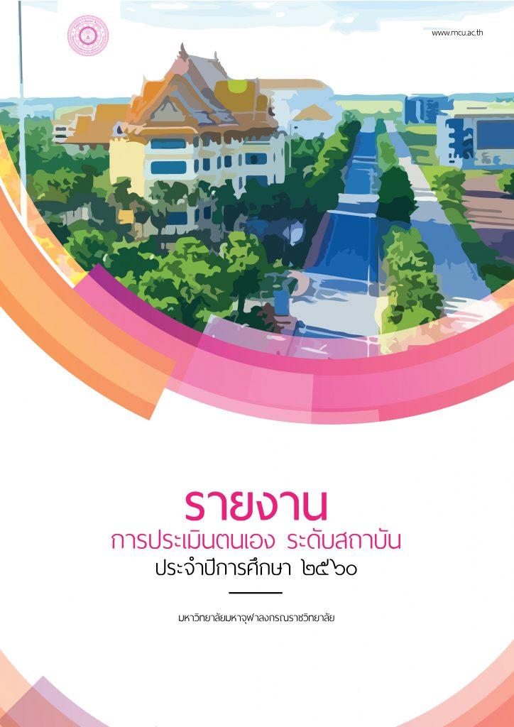 Book Cover: SAR ประจำปีการศึกษา ๒๕๖๐