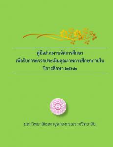 Book Cover: คู่มือรับการตรวจประเมินคุณภาพการศึกษาภายใน ปีการศึกษา ๒๕๖๒