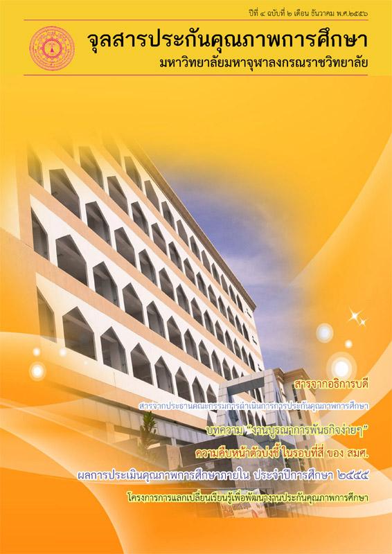 Book Cover: จุลสารประกันคุณภาพ ปี ๒๕๕๖ ฉบับที่ ๒
