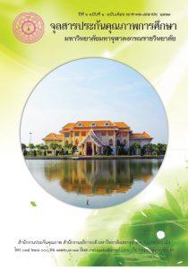 Book Cover: จุลสารประกันคุณภาพ ปี ๒๕๕๙ ฉบับที่ ๑