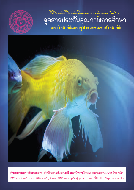 Book Cover: จุลสารประกันคุณภาพ ปี ๒๕๖๐ ฉบับที่ ๒