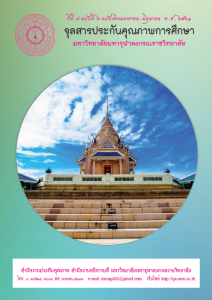 Book Cover: จุลสารประกันคุณภาพการศึกษา ปี ๒๕๖๑ ฉบับที่ ๒