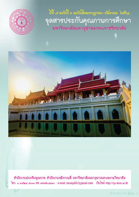Book Cover: จุลสารประกันคุณภาพการศึกษา ปี ๒๕๖๑ ฉบับที่ ๓