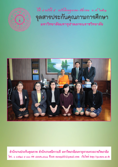Book Cover: จุลสารประกันคุณภาพการศึกษา ปี ๒๕๖๑ ฉบับที่ ๔