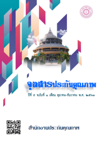 Book Cover: จุลสารประกันคุณภาพ ปีที่ ๙ ฉบับที่ ๑/๒๕๖๓