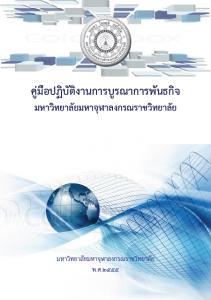 Book Cover: คู่มือปฏิบัติงานการบูรณาการพันธกิจ มจร