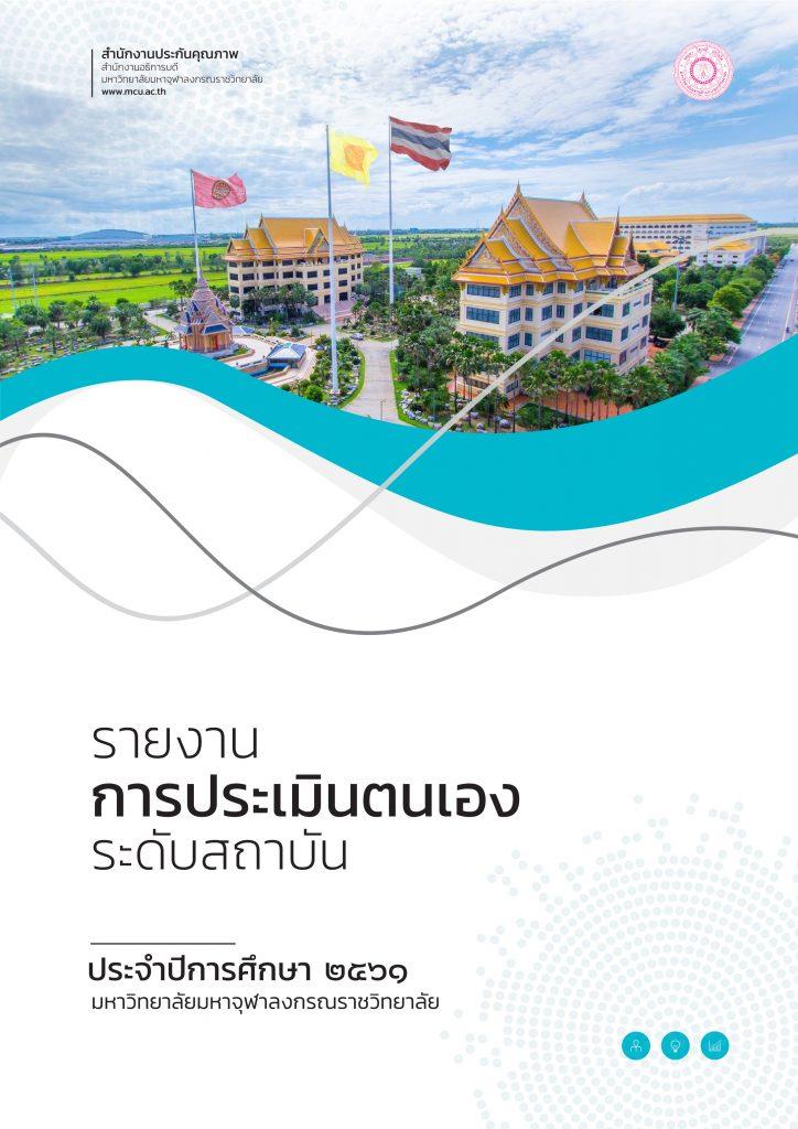 Book Cover: SAR ประจำปีการศึกษา ๒๕๖๑