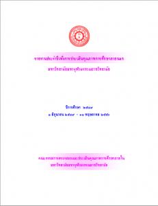 Book Cover: รายงานผลการประเมินตนเอง ประจำปีการศึกษา ๒๕๔๙