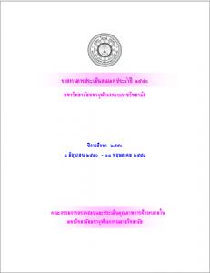 Book Cover: รายงานผลการประเมินตนเอง ประจำปีการศึกษา ๒๕๕๐