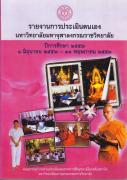 Book Cover: รายงานผลการประเมินตนเอง ประจำปีการศึกษา ๒๕๕๒