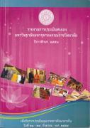 Book Cover: รายงานผลการประเมินตนเอง ประจำปีการศึกษา ๒๕๕๓