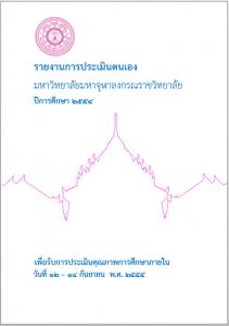 Book Cover: รายงานผลการประเมินตนเอง ประจำปีการศึกษา ๒๕๕๔