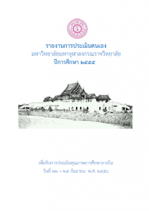 Book Cover: รายงานผลการประเมินตนเอง ประจำปีการศึกษา ๒๕๕๕
