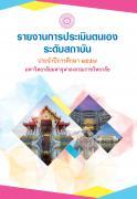 Book Cover: รายงานผลการประเมินตนเอง ประจำปีการศึกษา ๒๕๕๗