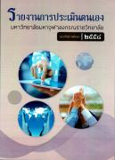 Book Cover: รายงานผลการประเมินตนเอง ประจำปีการศึกษา ๒๕๕๘