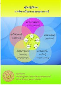 Book Cover: คู่มือปฏิบัติงานการจัดการเรียนการสอนของอาจารย์