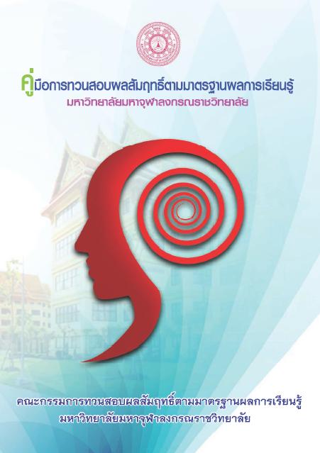 Book Cover: คู่มือการทวนสอบผลสัมฤทธิ์ตามมาตรฐานการศึกษา