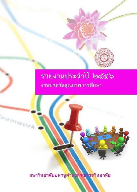 Book Cover: รายงานประจําปี ๒๕๕๖