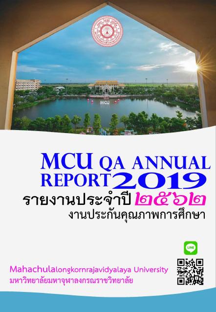 Book Cover: รายงานประจำปีงานประกันคุณภาพการศึกษา ๒๕๖๒